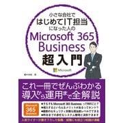 小さな会社ではじめてIT担当になった人のMicrosoft 365 Business超入門(秀和システム) [電子書籍]