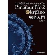 これからはじめるバーチャルツアー Panotour Pro 2 & krpano完全入門(秀和システム) [電子書籍]
