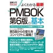 図解入門 よくわかる 最新 PMBOK第6版の基本(秀和システム) [電子書籍]