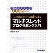 Linuxとpthreadsによる マルチスレッドプログラミング入門(秀和システム) [電子書籍]