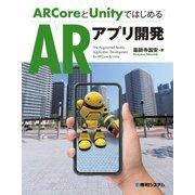 ARCoreとUnityではじめるARアプリ開発(秀和システム) [電子書籍]