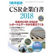 CSR企業白書 2018年版(東洋経済新報社) [電子書籍]