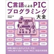 C言語による PICプログラミング大全 (技術評論社) [電子書籍]