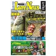 週刊 ルアーニュース 2018/04/27号(名光通信社) [電子書籍]