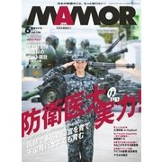 MamoR(マモル) 2018年6月号(扶桑社) [電子書籍]
