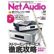 Net Audio(ネットオーディオ) Vol.30(音元出版) [電子書籍]