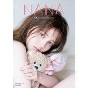 NANA(主婦の友社) [電子書籍]