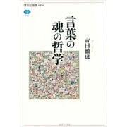 言葉の魂の哲学(講談社) [電子書籍]