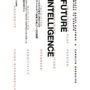 FUTURE INTELLIGENCE(大和書房) [電子書籍]