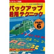 バックアップ活用テクニック PART6(三才ブックス) [電子書籍]