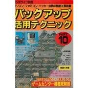 バックアップ活用テクニック PART10(三才ブックス) [電子書籍]