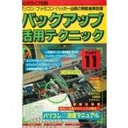 バックアップ活用テクニック PART11(三才ブックス) [電子書籍]