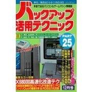 バックアップ活用テクニック PART25(三才ブックス) [電子書籍]