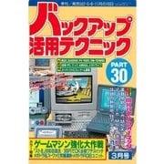 バックアップ活用テクニック PART30(三才ブックス) [電子書籍]
