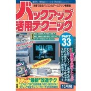 バックアップ活用テクニック PART33(三才ブックス) [電子書籍]