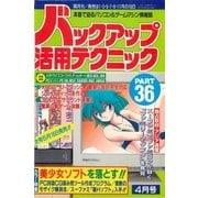 バックアップ活用テクニック PART36(三才ブックス) [電子書籍]