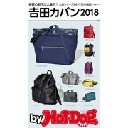 by Hot-Dog PRESS 吉田カバン2018(講談社) [電子書籍]