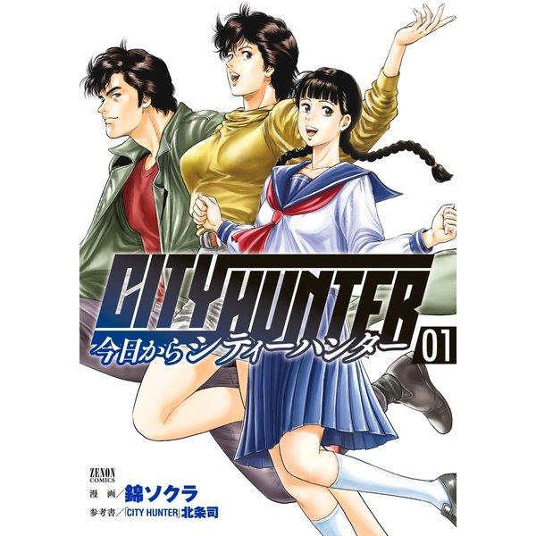 今日からCITY HUNTER 1巻(コアミックス) [電子書籍]