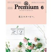 &Premium(アンド プレミアム) 2018年 6月号 (花とスヌーピー。)(マガジンハウス) [電子書籍]