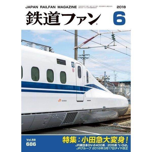 鉄道ファン2018年6月号(交友社) [電子書籍]
