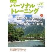 パーソナルトレーニング No.26(あほうせん) [電子書籍]