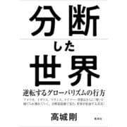 分断した世界 逆転するグローバリズムの行方(集英社) [電子書籍]