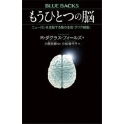 もうひとつの脳 ニューロンを支配する陰の主役「グリア細胞」(講談社) [電子書籍]