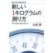 新しい1キログラムの測り方(講談社) [電子書籍]