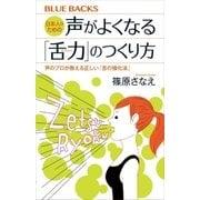 日本人のための声がよくなる「舌力」のつくり方 声のプロが教える正しい「舌の強化法」(講談社) [電子書籍]
