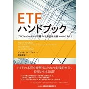 ETFハンドブック プロフェッショナルが理解すべき最先端投資ツールのすべて(金融財政事情研究会) [電子書籍]