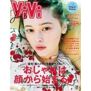 ViVi 2018年 6月号(講談社) [電子書籍]