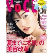 VOCE 2018年 6月号(講談社) [電子書籍]