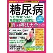 わかさ夢MOOK61 糖尿病 最新自力療法大全(わかさ出版) [電子書籍]