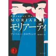 モリアーティ(KADOKAWA) [電子書籍]