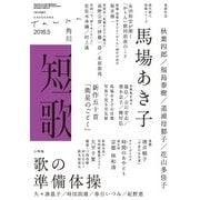 短歌 2018年5月号(角川文化振興財団) [電子書籍]
