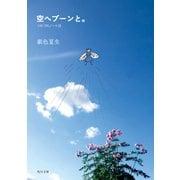 空へブーンと。 つれづれノート(33)(KADOKAWA) [電子書籍]