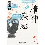 精神疾患(KADOKAWA) [電子書籍]