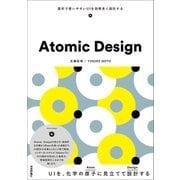 Atomic Design ~堅牢で使いやすいUIを効率良く設計する(技術評論社) [電子書籍]