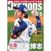 月刊 Dragons ドラゴンズ 2018年5月号(中日新聞社) [電子書籍]