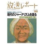 放送レポート 272号(大月書店) [電子書籍]