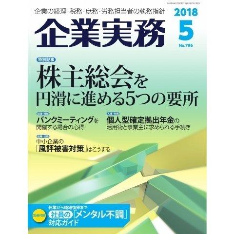 企業実務 2018年5月号(日本実業出版社) [電子書籍]