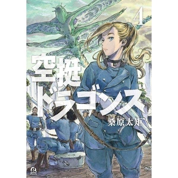 空挺ドラゴンズ(4)(講談社) [電子書籍]