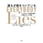 誰もが嘘をついている~ビッグデータ分析が暴く人間のヤバい本性~(光文社) [電子書籍]