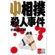 小相撲殺人事件【文春e-Books】(文藝春秋) [電子書籍]