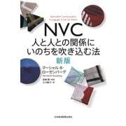 NVC 人と人との関係にいのちを吹き込む法 新版(日本経済新聞出版社) [電子書籍]