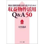 利益と節税効果を最大化するための収益物件活用Q&A50(幻冬舎) [電子書籍]