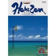 ホライゾン 第1号(エアポートTVネットワークジャパン) [電子書籍]