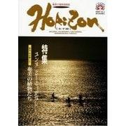 ホライゾン 第4号(エアポートTVネットワークジャパン) [電子書籍]