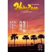 ホライゾン 第36号(エアポートTVネットワークジャパン) [電子書籍]