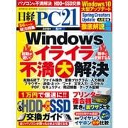 日経PC21(ピーシーニジュウイチ) 2018年6月号(日経BP社) [電子書籍]